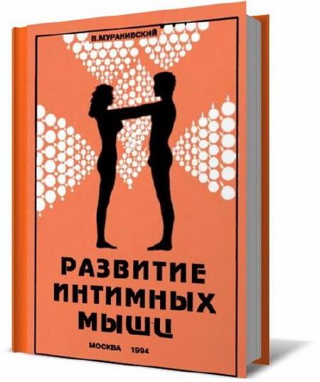 upravlenie-intimnimi-mishtsami-u-muzhchin
